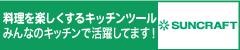 川嶋工業 サンクラフトにリンク