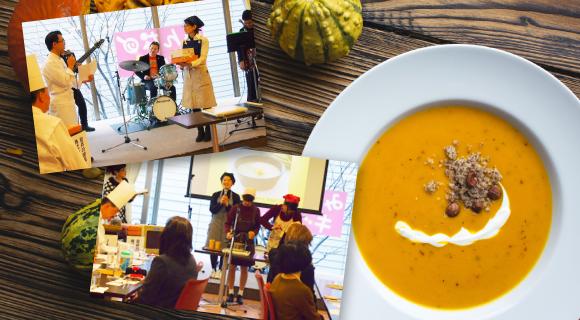 横浜野菜を使って 体にいい野菜スープコンテスト